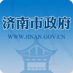 泉城政务 2.2.3 安卓版