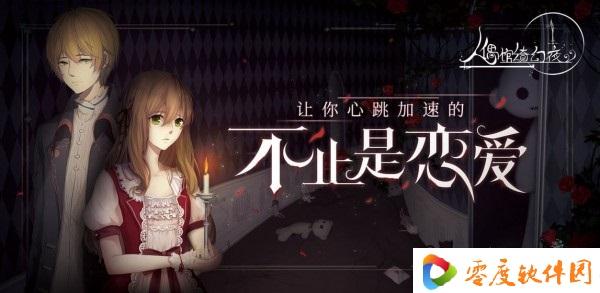 人偶馆绮幻夜游戏 1.1.6 ios版