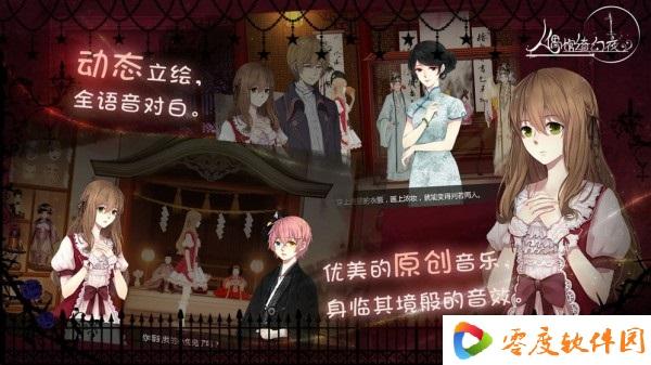 人偶馆绮幻夜下载第2张预览图