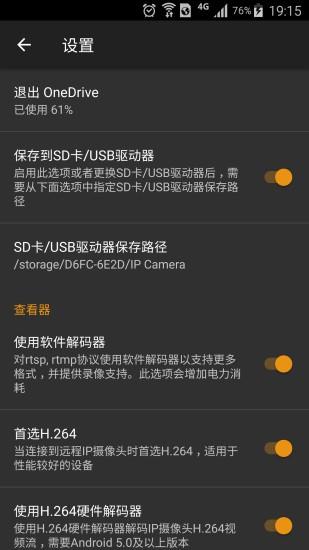 IP Camera app下载