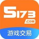 5173游戏交易平台官方下载 3.5.1 最新版
