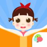 启蒙儿童绘本故事app