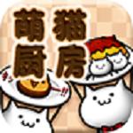 萌猫厨房手游 1.4.1 安卓版