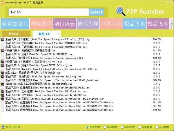 TorrentKitty中文网客户端下载 官方最新版