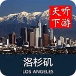 洛杉矶导游 6.1.0 安卓版