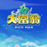 大富翁10简体中文版下载 官方免费版 1.0