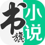 书旗小说下载