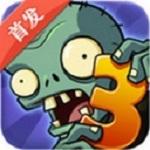 植物大战僵尸3破解版下载 中文版 1.0