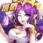 塔防镇妖传说下载