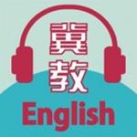 冀教学英语下载安装