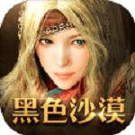 黑色沙漠绅士单机版下载 中文破解版(附去衣mod+攻略) 1.0