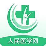 人卫医学网app下载