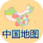 中国地图全图高清版2021最新版(可放大图片版) 1.0