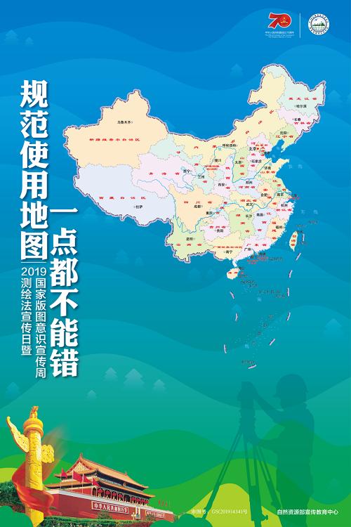 中国地图全图高清版下载 2019 最新版(可放大图片版)