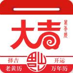 大吉日历 1.2.4 手机版