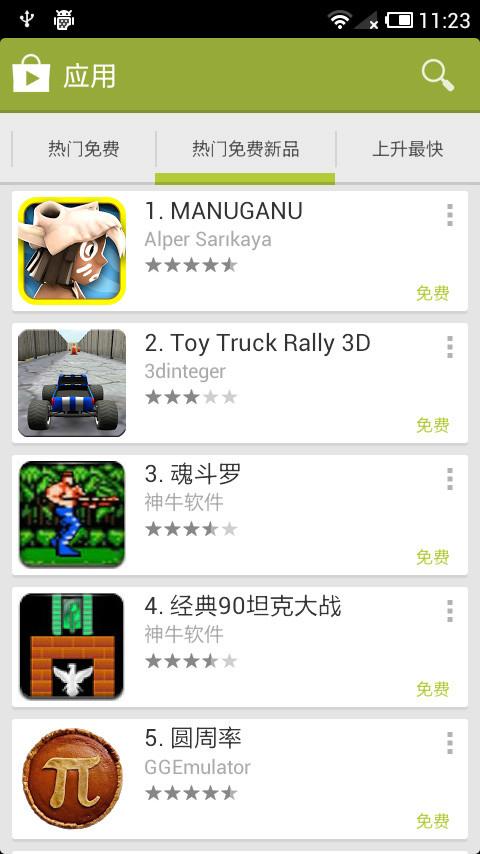 谷歌play商店下载