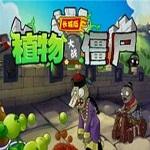 植物大战僵尸长城版下载 中文破解版 1.0