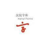 汉仪字体大全 官方版 1.0