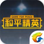 和平精英下载安装免费版 电脑版 1.0