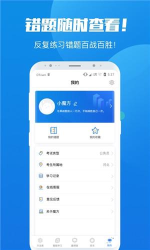 魔方公考app下载第1张预览图