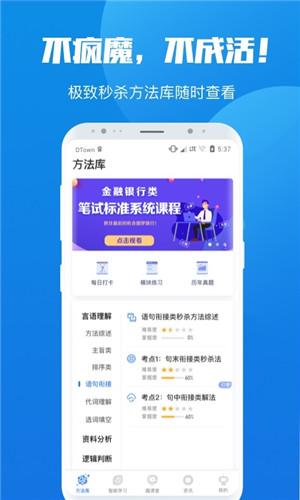 魔方公考app下载第2张预览图