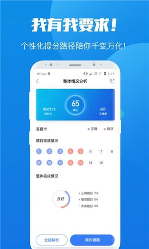 魔方公考app下载第3张预览图