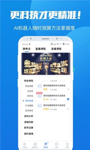 魔方公考app下载第4张预览图