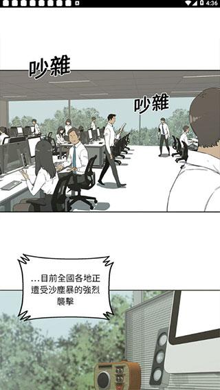 土豪漫画破解版第1张预览图