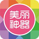 美丽神器iPhone版 5.8.7 免费版