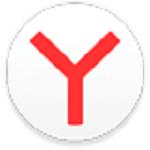 Yandex浏览器中文版 20.8.3.112 最新版