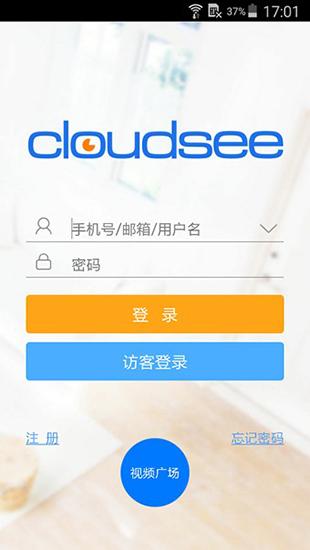 云視通網絡監控系統 8.8.6 安卓版