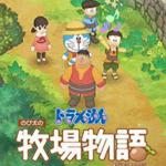 哆啦A梦大雄的牧场物语十项修改器下载