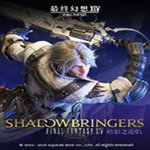 最终幻想14暗影之逆焰中文版下载 5.0 官方最新版