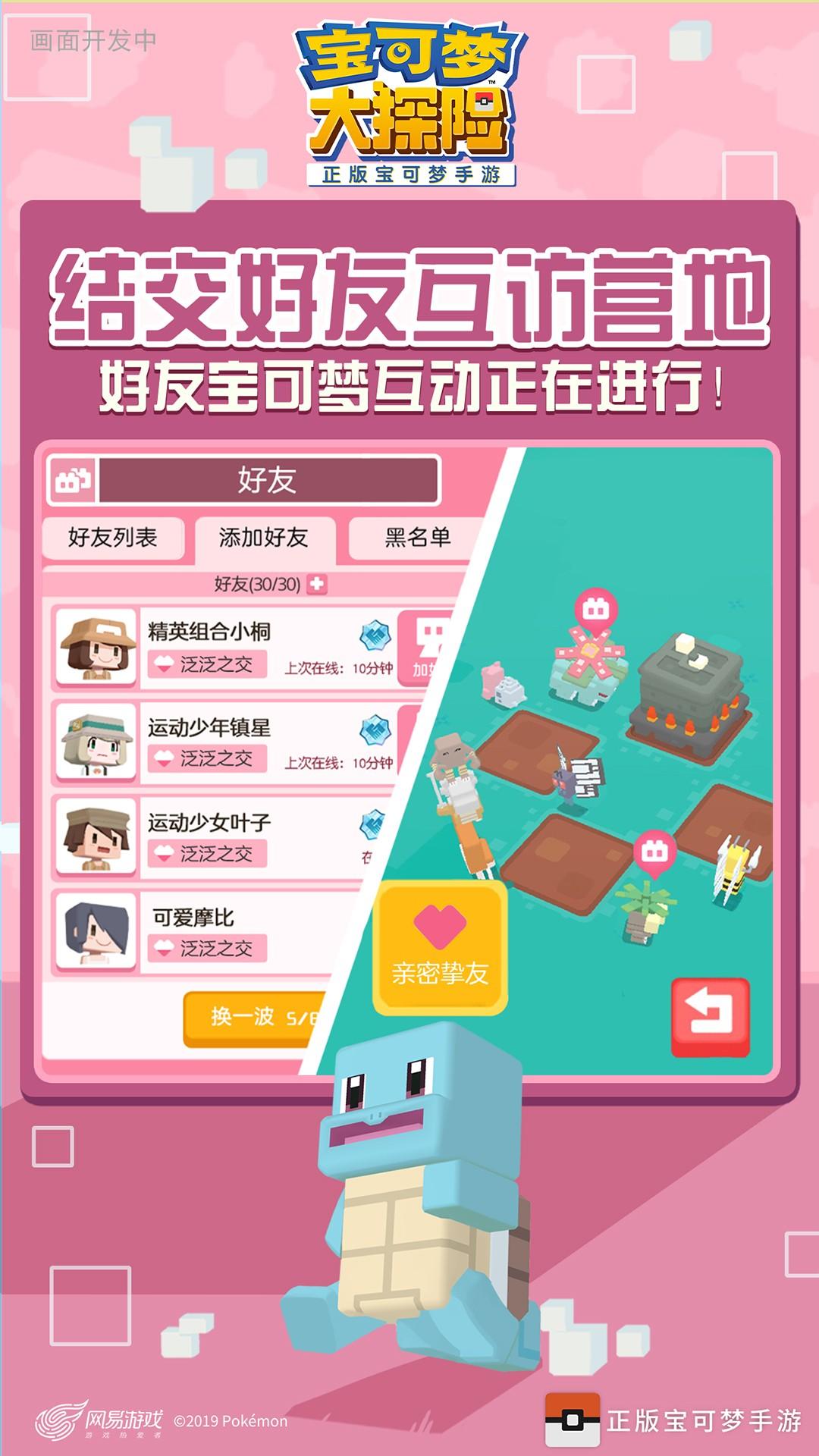 宝可梦大探险app下载 1.0.4 破解版