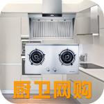 廚衛網購行業平臺app 2.0.1 安卓版