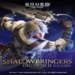 最终幻想14国服客户端下载 官方中文版 1.0