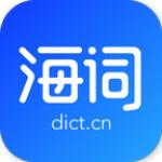 海词词典 6.0.9 手机安卓版