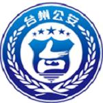 台州110 3.1.100701 安卓版