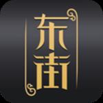 东街app下载 1.2 安卓手机版