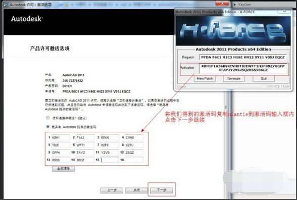 AutoCAD2011下载 中文破解版 1.0