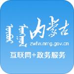 内蒙古政务服务网 1.4.2 安卓版