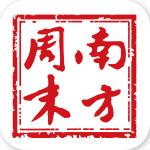 南方周末app 6.6.6 ios版