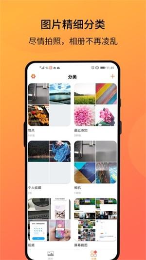 相册大师app下载 1.3.4.2 最新手机版