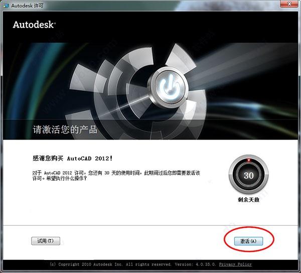 AutoCAD2012注册机(附序列号) 32/64位免费版 1.0