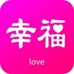 幸福佳偶app下载 1.1 安卓版