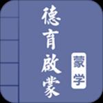德育启蒙安卓版下载 2.7 官方手机版