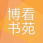 博看书苑下载 5.8.0 安卓版