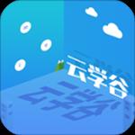 云学谷智能英语下载 2.1.2 官方安卓版
