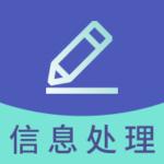 信息处理技术题库 2.7.6 最新版