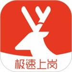 鹿用招聘app